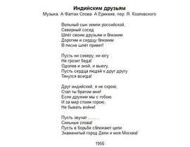 nº 4 pour Need Part of a Line From Old Russian Song Transcribed par AndreyGarin