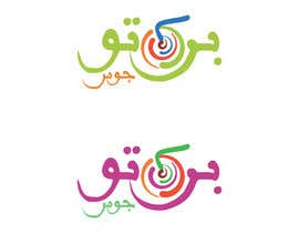 #37 for Design ARABIC Logo by azirani77