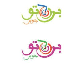 #38 for Design ARABIC Logo by azirani77