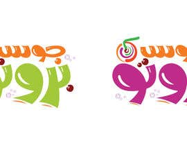 #35 for Design ARABIC Logo by omareltyyar20