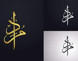 #36 for Design a Logo by wafadalleji