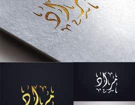 #37 for Design a Logo by wafadalleji