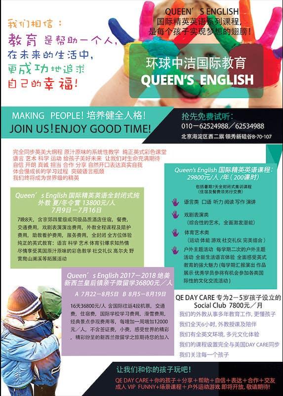 Kilpailutyö #                                        6                                      kilpailussa                                         QueensEnglish英语教育机构宣传单页