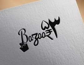 nº 26 pour Design a Logo for an ECommerce Website. par tuhinpbn