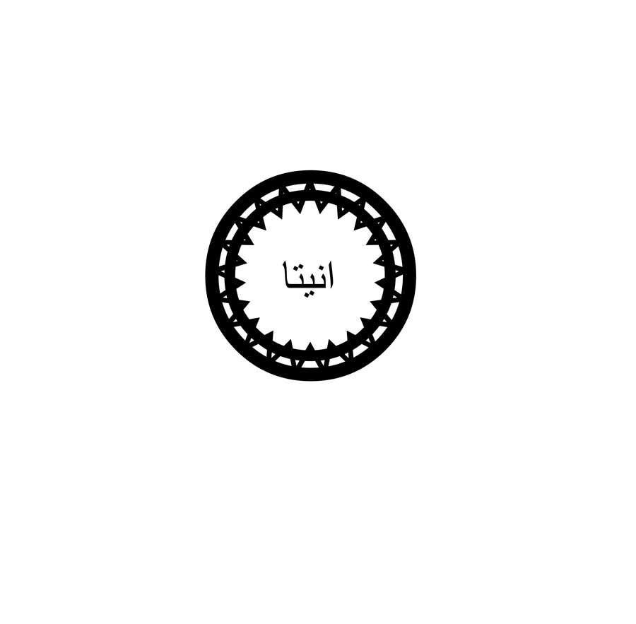 Proposition n°7 du concours Design an Arabic Logo