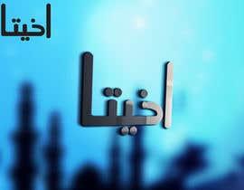#4 for Design an Arabic Logo by ReazunNobi