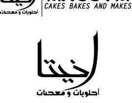 #19 for Design an Arabic Logo by ReazunNobi