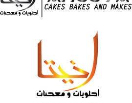#20 for Design an Arabic Logo by ReazunNobi
