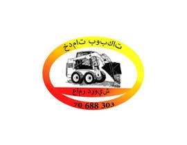 Nro 14 kilpailuun Logo design for Bobcat works käyttäjältä RamonIg