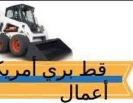 Nro 6 kilpailuun Logo design for Bobcat works käyttäjältä rrankinv
