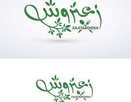 Nro 89 kilpailuun Design a Logo käyttäjältä oronfel2911