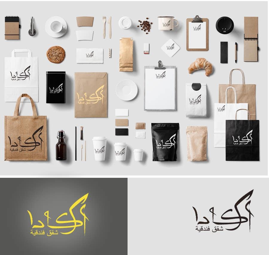 Proposition n°58 du concours Re-Design Arabic Logo for Hotel