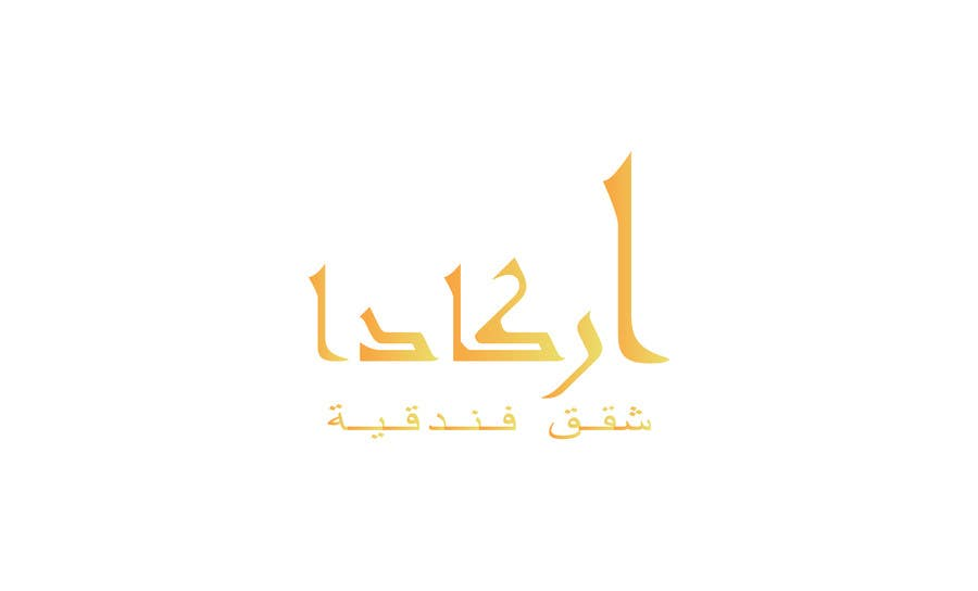 Proposition n°46 du concours Re-Design Arabic Logo for Hotel