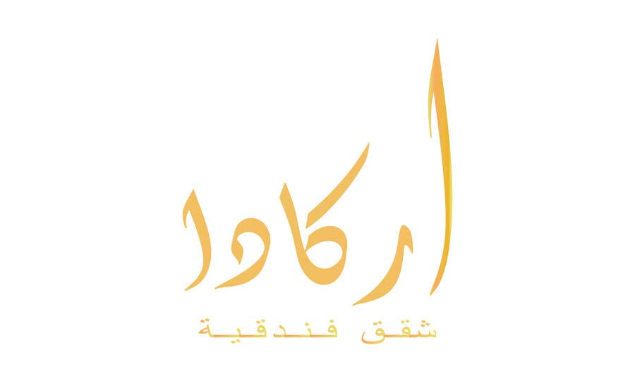 Proposition n°49 du concours Re-Design Arabic Logo for Hotel