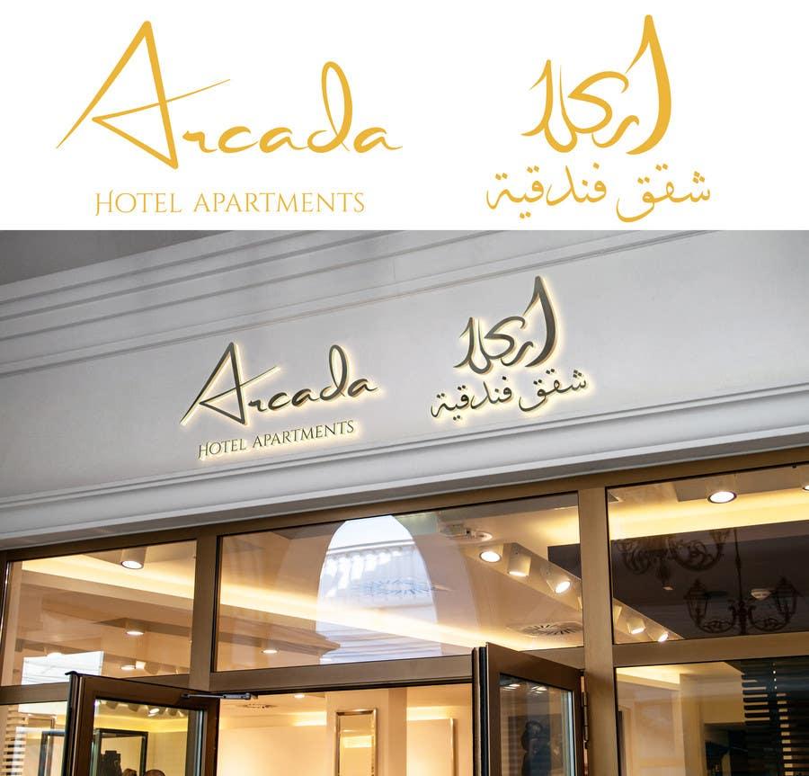 Proposition n°41 du concours Re-Design Arabic Logo for Hotel