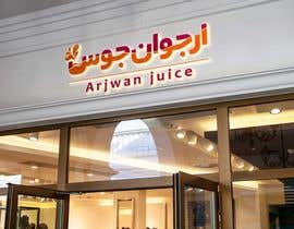 nº 33 pour Design a Logo for Arjwan Juice both in English and arabic par mohandesr