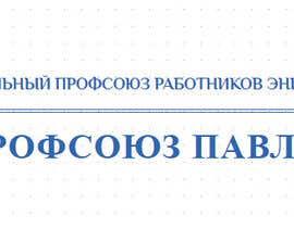 nº 10 pour Logo with Business Card Design par EngMariam1991