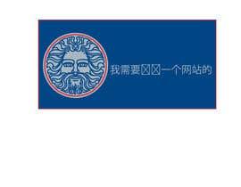 nº 8 pour 设计网站的 logo par masumbillah298