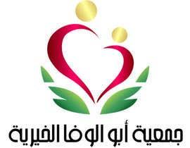 nº 36 pour تصميم شعار لجمعية وديوان أبو الوفا الخيرية par AhmedGaber2001