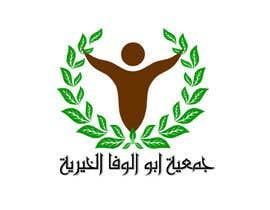 nº 18 pour تصميم شعار لجمعية وديوان أبو الوفا الخيرية par Elshorbgy