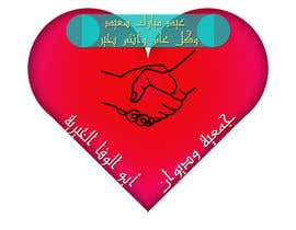 nº 3 pour تصميم شعار لجمعية وديوان أبو الوفا الخيرية par afamobius