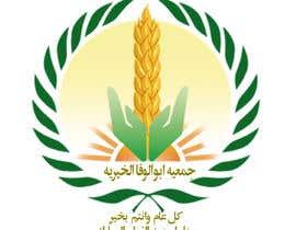 nº 33 pour تصميم شعار لجمعية وديوان أبو الوفا الخيرية par MohammedAskaria