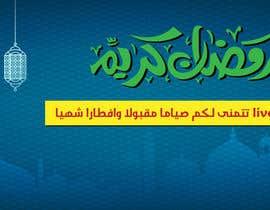 nº 5 pour Design a Ramadan Kareem Banner par dznr07
