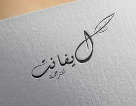 nº 46 pour Design a Arabic Logo par mahinazsoliman