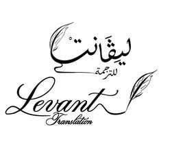 nº 36 pour Design a Arabic Logo par Elbodz69