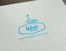 "nº 26 pour i am looking for a design in both English and Arabic language  "" Suqia Water "" "" مياه سُقيا "" par abdalaziz90"