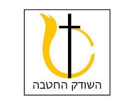nº 115 pour Design a logo for United Covenant par abujabad9