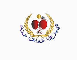 nº 4 pour Design a Logo par roy91591