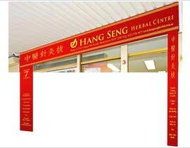 #59 , Banner Ad Design for Shopfront - Lightbox Banner Design 来自 nDmB