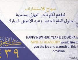 44 for hijri new year and eid al adha by popzero