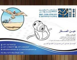 #25 para Advertisement Design for Special purpose camera por itm2008