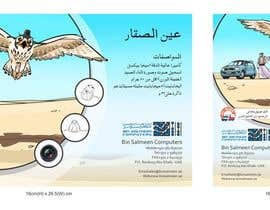 #31 para Advertisement Design for Special purpose camera por ezesol