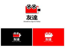 aegis88design tarafından suggest a Japanese or some interesting name and logo for a company selling books and movies için no 10