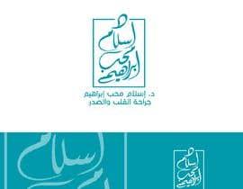 #30 for Design an Arabic Logo by MohammedHaassan