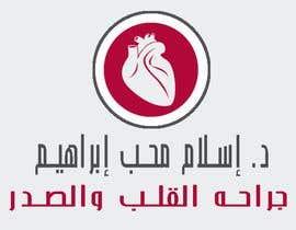 #35 for Design an Arabic Logo by somaya4me