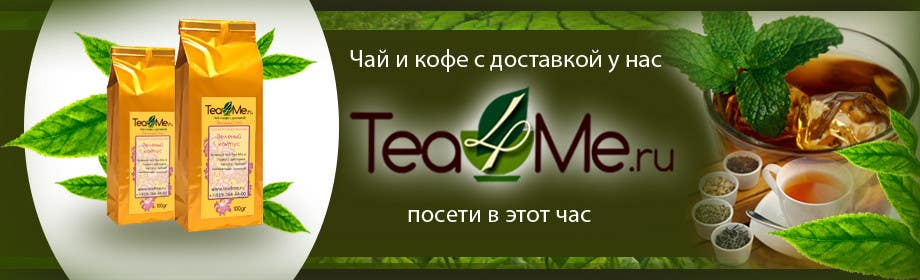 #86 for Banner Ad Design for Tea4me.ru tea&coffee sales&delivery by xcerlow
