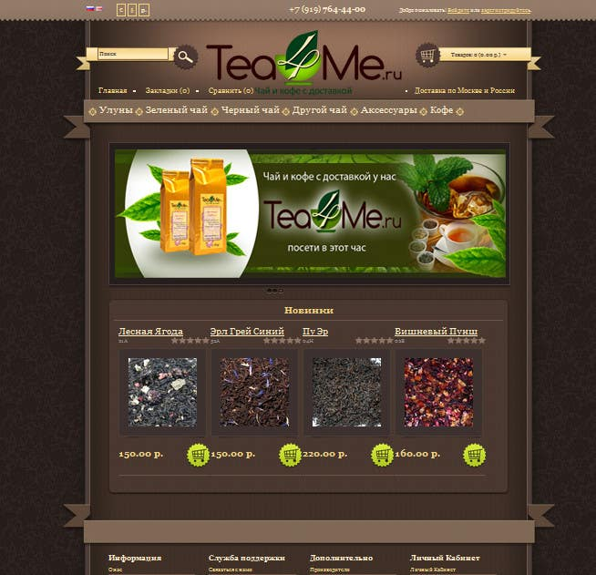 #88 for Banner Ad Design for Tea4me.ru tea&coffee sales&delivery by xcerlow