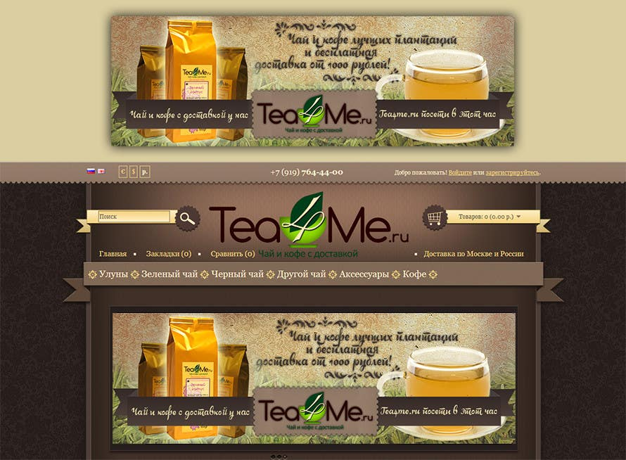 #81 for Banner Ad Design for Tea4me.ru tea&coffee sales&delivery by violeta1354