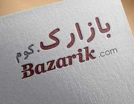 nº 157 pour Design a Logo par Stanvir7