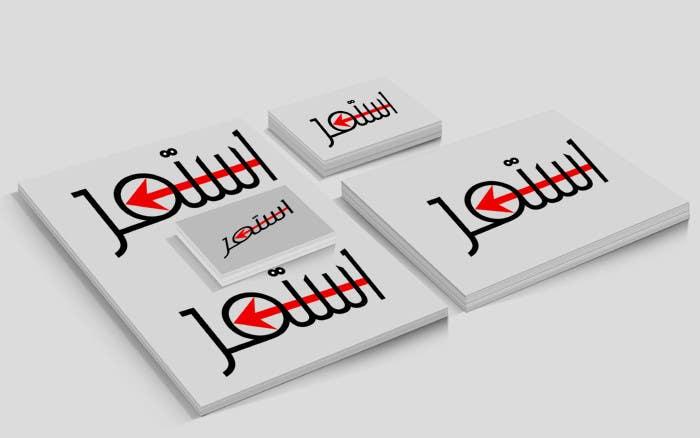 Kilpailutyö #342 kilpailussa Logo Design for a Novel
