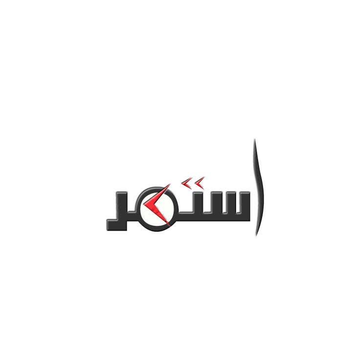 Kilpailutyö #                                        325                                      kilpailussa                                         Logo Design for a Novel