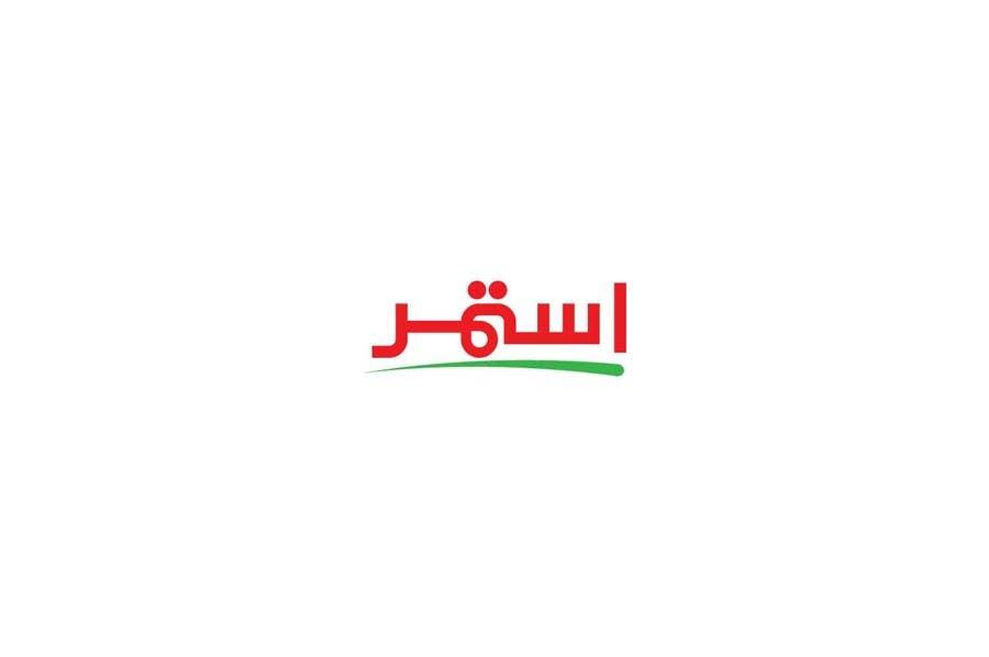 Kilpailutyö #                                        383                                      kilpailussa                                         Logo Design for a Novel
