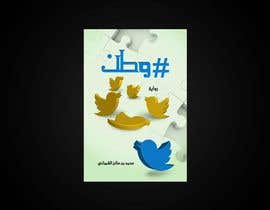 #221 untuk Design for a Novel Cover (Arabic) oleh IzzDesigner