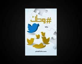 #218 untuk Design for a Novel Cover (Arabic) oleh IzzDesigner
