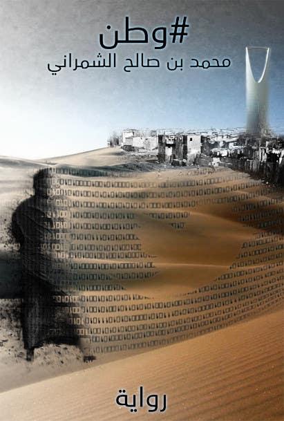Bài tham dự cuộc thi #56 cho Design for a Novel Cover (Arabic)