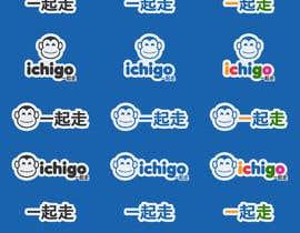 #39 για logo updated with Chinese characters από ishansagar